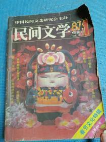 民间文学    1987年1-12期