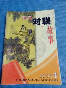 民間對聯故事    2004年第1、2、3、4、6、7、8期(7本合售)