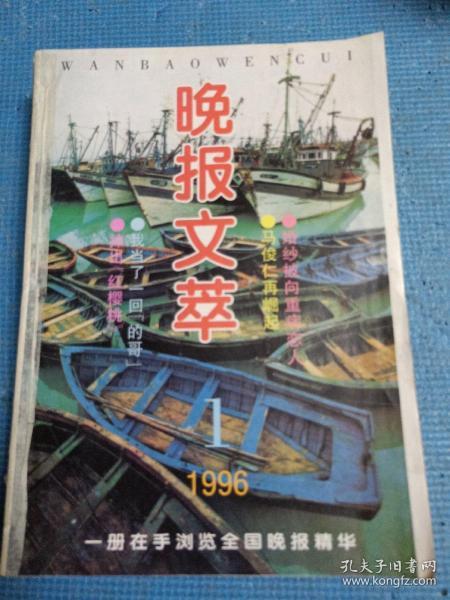 晚報文萃    1996年第1-12期