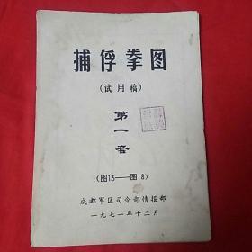 捕俘拳   (第一套13—18;25—30) ,(第二套7——12)三本,折叠本