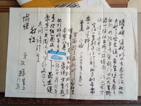著名书画评论家  柯文辉 毛笔信札2页