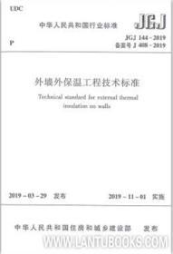 中华人民共和国行业标准 JGJ144-2019 外墙外保温工程技术标准 1511233457 中华人民共和国住房和城乡建设部 中国建筑工业出版社