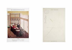 民國時期日本發行明治神宮外苑圣德紀念繪畫館壁畫彩色明信片[30]