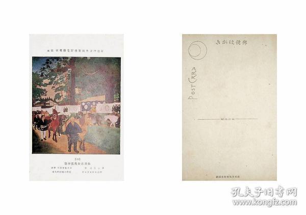 民國時期日本發行明治神宮外苑圣德紀念繪畫館壁畫彩色明信片[35]