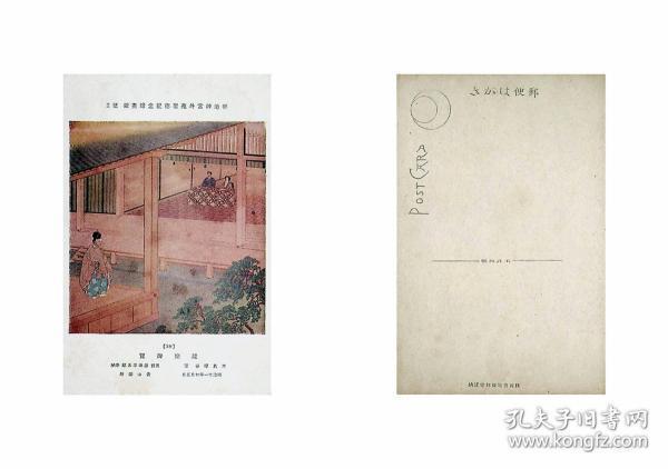 民國時期日本發行明治神宮外苑圣德紀念繪畫館壁畫彩色明信片[39]
