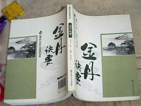 唐山玉清观道学文化丛书:金丹诀要