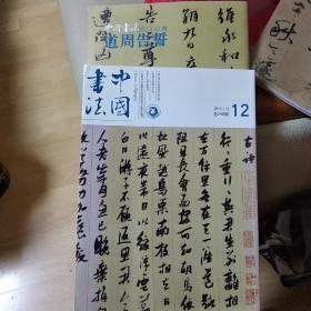 中国书法 2013年第12期(总248期)附赠刊