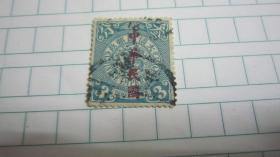大清國郵政  倫敦蟠龍郵票 藍綠叁分加蓋中華民國YA36