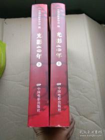 1978-2018光影40年 上下册