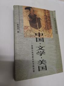中国·文学·美国——美国小说戏剧中的中国形象