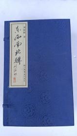 东西南北辑(全五册)