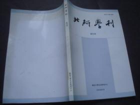 创刊号:北研学刊【创刊号】 作者 :  广岛大学北京研究中心.
