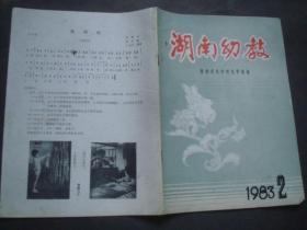 湖南幼教1983年第2期.