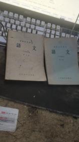 初级中学课本 语文 第六、二册