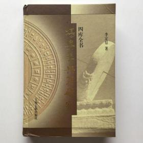 四库全书堪舆类典籍研究 2007年初版精装