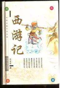西游记(中国古典文学文库)