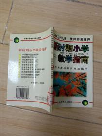 新时期小学教学指南 9 实用素质教育方法指导 (馆藏)