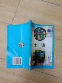 中国文史人物故事书箱 将相系列 于谦 (馆藏)