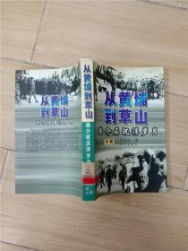 从黄埔到草山 蒋介石沉浮岁月 中册 (馆藏)