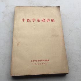 中医学基础讲稿 【1979年北京中医学院师资紧修班自印本】