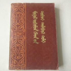 蒙古语熟语解释词典 蒙文