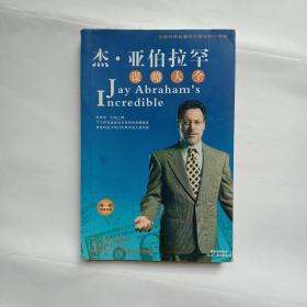 杰.亚伯拉罕谋略大全:行销之神谋略大全(营销赚钱秘诀第一册)
