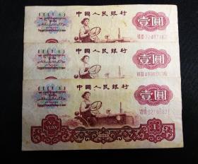 第三套人民币拖拉机1元,第三套人民币一元,第三套人民币1元,1960年1元,(一张价格,号码随机,品相自鉴,按图发货)