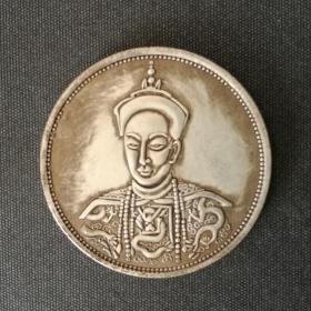 10256号  光绪皇帝像背双龙光绪皇帝遗像纪念币(五角)