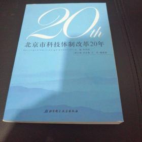 北京市科技体制改革20年