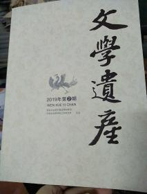 ��瀛���浜�2019骞�2��