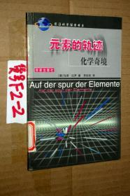 元素的轨迹:化学奇境—前沿科学探索书系....乌塔比罗著 贾裕民译【货号F2----3】