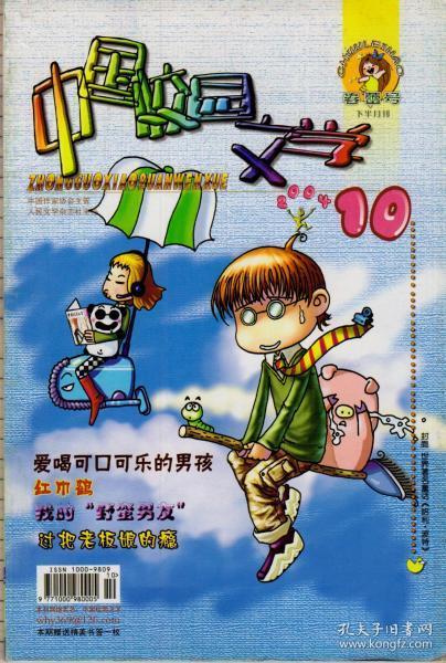 涓��芥�″����瀛�2004骞寸��10���ヨ�惧�蜂�������