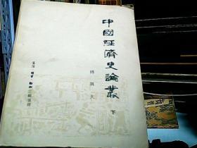 中国经济史论丛(下册)