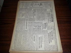 1942年6月3日《解放日報》我攻完縣巷戰激烈,連克據點破襲戰收效甚大;敵寇衢州分路竄犯連日激戰,敵后我軍克永康壽昌;