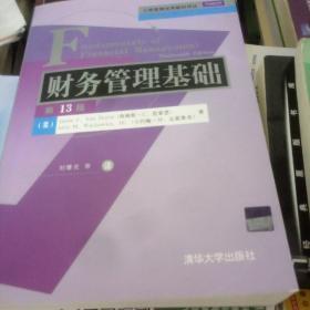 财务管理基础:第13版