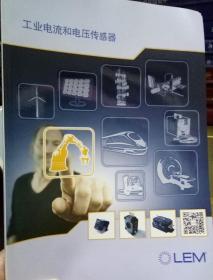 工业电流和电压传感器(2019全新版)