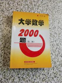 大学数学2000题(第二版)