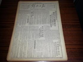 1942年6月6日《解放日報》衢州城郊激戰,我予迎擊敵傷亡甚重,嵊縣湯溪相繼收復;