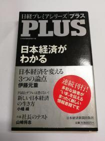 プラス:日本経済がわかる(日経プレミアシリーズ)(日文原版《加(PLUS):了解日本经济》(日经首映系列(premiere series))