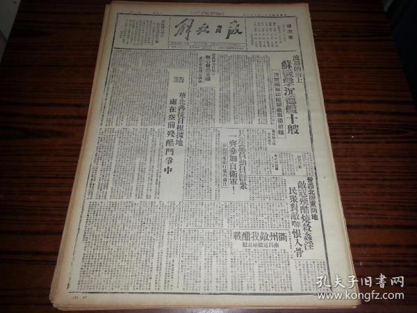 1942年6月7日《解放日報》衢州敵我酣戰,南昌寇繼續東犯;華北各抗日根據地處在空前殘酷斗爭中;
