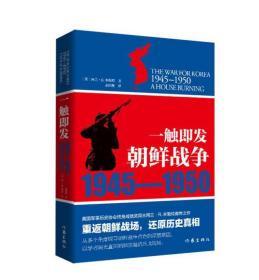 一触即发:朝鲜战争:1945--1950    9787506380065