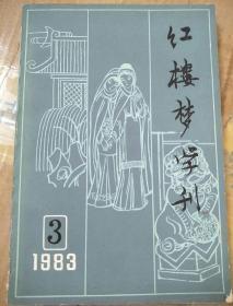 红楼梦学刊 1983 3,