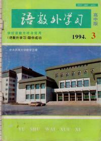璇��板�瀛�涔�锛�楂�涓���锛�1994骞寸��3��4��5��6��锛��荤��109��110��111��112��锛�