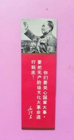 文革书签-毛主席图像和语录 12*3.8cm 9品[着军装戴红卫兵臂章挥手示意,有毛主席语录-你们要关心国家大事,要把无产阶级文化大*命进行到底]