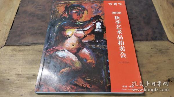 璇�濠㈠�� 2008绉�瀛h�烘��������浼� 涓��芥补��
