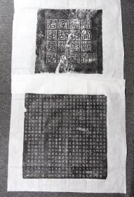 宝玥斋 杨文端墓志拓片,隋志楷书,原石原拓。