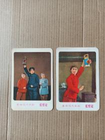 1970年革命现代京剧(红灯记)年历卡二枚