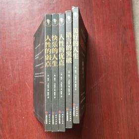 卡耐基全集(全五册)(全5册)美好的人生,快乐的人生,人性的弱点,人性的优点,语言的突破