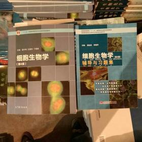 细胞生物学翟中和第四版 教材辅导共2本