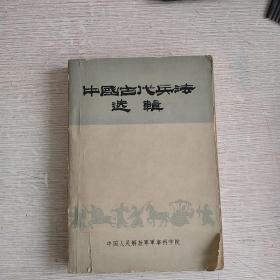 中国古代兵法选辑